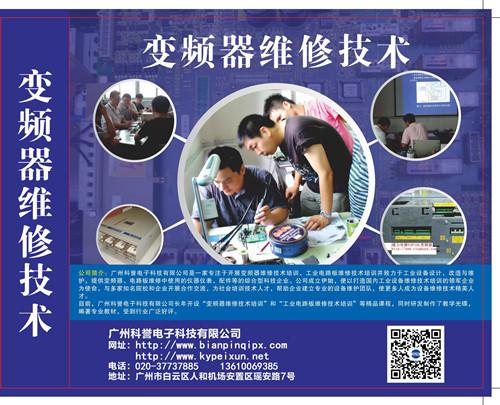 变频器维修技术光盘封面正面.png
